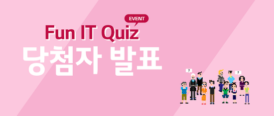 LG CNS Fun IT Quiz 당첨자 발표