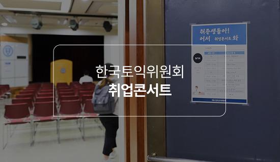 기아자동차 채용에 필요한 것은? 하반기 채용 동향부터 대기업 채용팁까지 한국토익위원회 취업콘서트 현장스케치