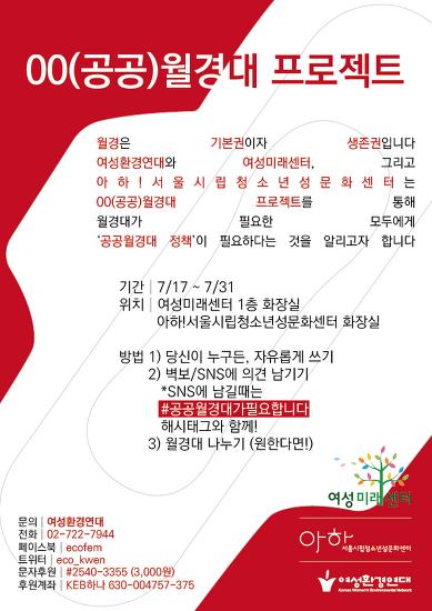 여성환경연대와 함께하는 <00(공공)월경대 프로젝트>