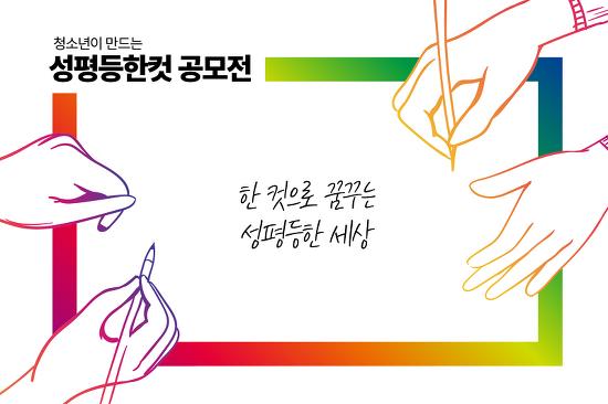 2018 청소년이 만드는 성평등한컷 공모전 수상작 발표!!