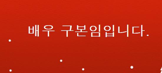 구본임 별세,배우 구본임 비인두암 사망 비인두암 투병 김우빈 근황은?구본임 빈소 발인