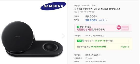 삼성 무선충전기 듀오 3만원 행사중이네요