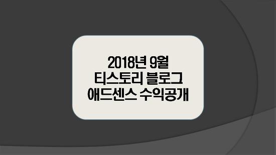 티스토리 블로그 9월 애드센스 수익공개