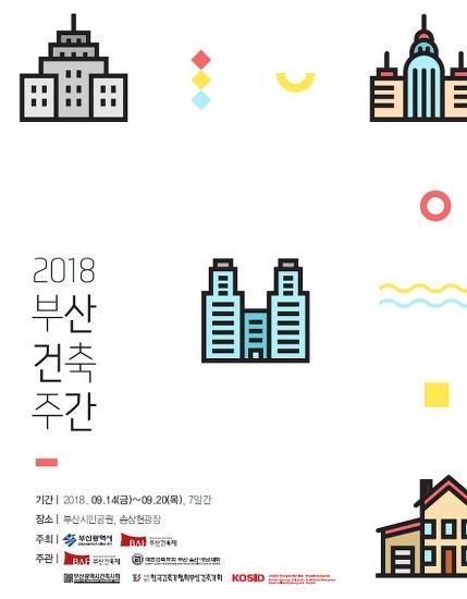 [부산건축제]2018부산건축주간, 9.14(금)~9.20(목), 7일간, 부산시민공원,송상현광장