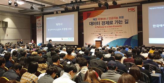 [B2EN News] 비투엔, '매경 빅데이터&인공지능 포럼' 참가
