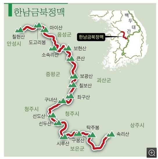 한남금북정맥 완주기록