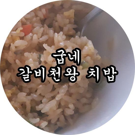 굽네 갈비천왕 치밥 후기