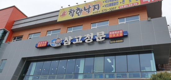 강원도  삼척여행 맛집 삼고정문 간장새우 완전맛이 별천지~~