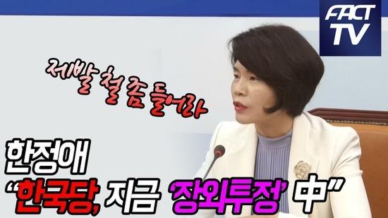 """[팩트TV] [영상] 한정애 """"한국당, 지금 '장외투정' 중…제발 철 좀 들어라"""""""