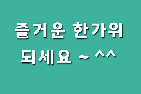 즐거운 한가위 되세요~^^