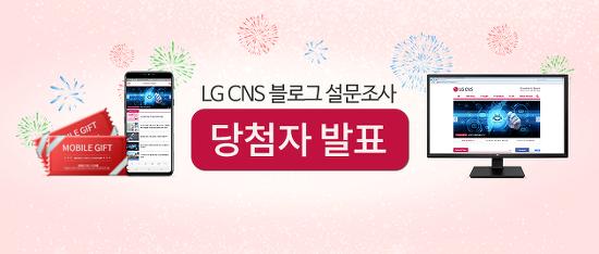 LG CNS 블로그 설문조사 이벤트 당첨자 발표