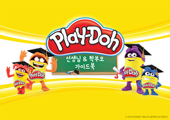 플레이도 선생님 & 학부모 가이드북 소개 및 다운로드