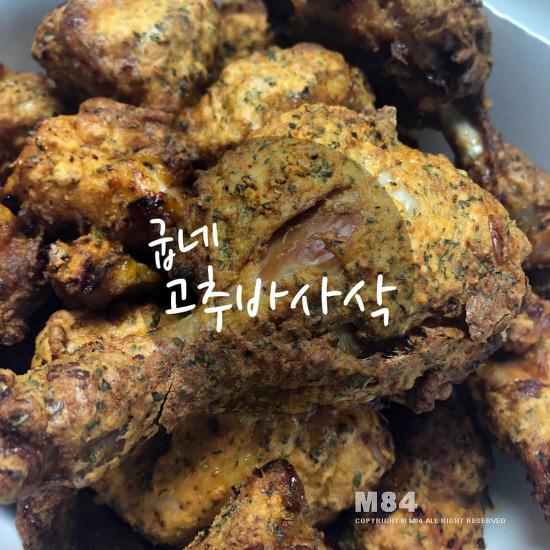 치킨 추천 : 굽네 고추바사삭  :: 야식은 치킨!!
