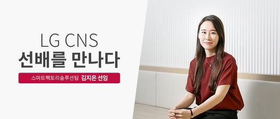 LG CNS 선배를 만나다#3 김지은 선임