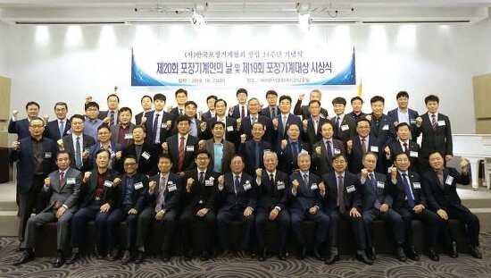 (사)한국포장기계협회 창립 24주년 기념식 개최