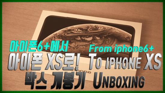 아이폰6플러스 사용자의 아이폰xs 구입 박스..