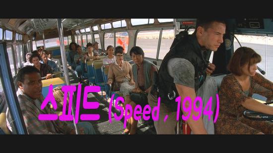 영화 스피드 (Speed , 1994) -볼만한 고전영화..