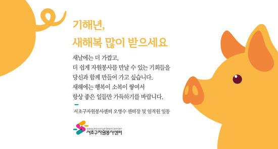[2019년 새해인사]