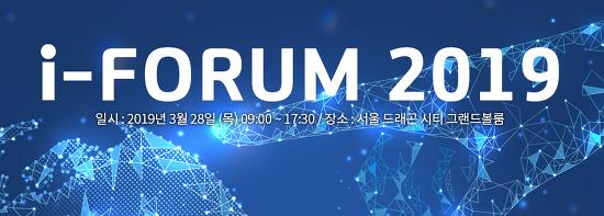 [컨퍼런스]아이포럼 2019 -2019년 디지털마케팅 어떻게 할것인가?