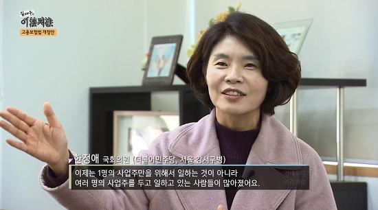 [티브로드] 김대우의 이법저법 - 고용보험법 개정안