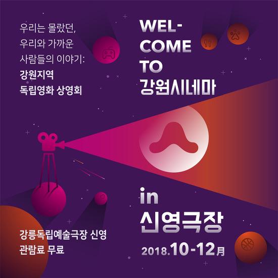 [강원지역 독립영화 상영회] WELCOME TO 강원시네마 in 신영극장