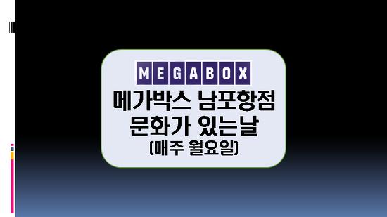 메가박스 남포항지점 문화가 있는날 이벤트, 영화요금 5000원
