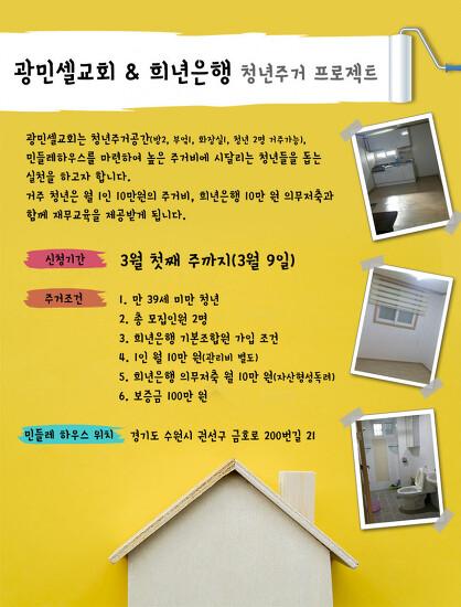 광민셀교회 & 희년은행 청년주거 프로젝트