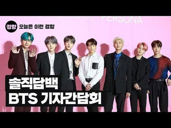 BTS 글로벌 기자간담회