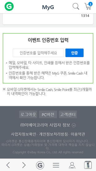 G마켓 삼성페이 포인트 교환 쿠폰 입력 사용 방법