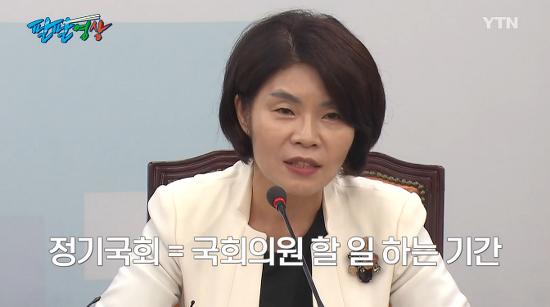 "[YTN] [팔팔영상] 한정애 ""김성태, 큰 웃음 주셔서 감사해야 할지..."""