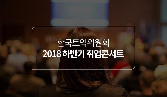 하반기 공채 대비 취업콘서트! 기아자동차, 세아그룹, 마이크로소프트 현직자의 취업 컨설팅!