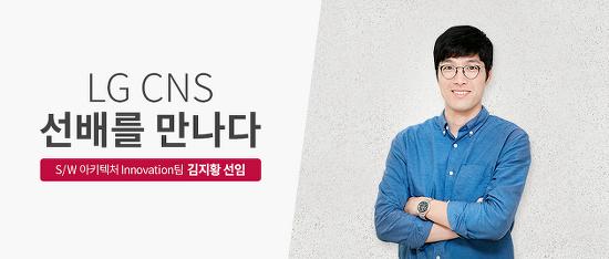LG CNS 선배를 만나다#4 김지황 선임