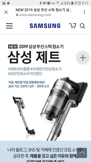 삼성제트,삼성무선청소기