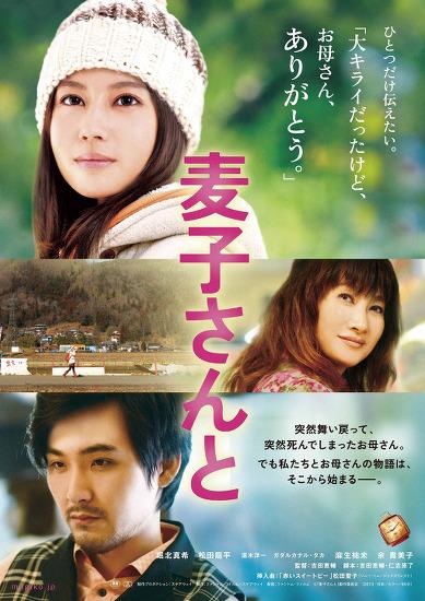 무기코 씨와 (麦子さんと, 2013)