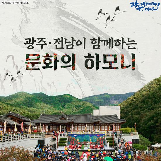 광주•전남이 함께하는 문화의 하모니
