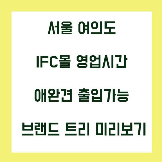 서울 여의도 IFC몰 영업시간 애완견 출입가능 브랜드 트리 미리보기