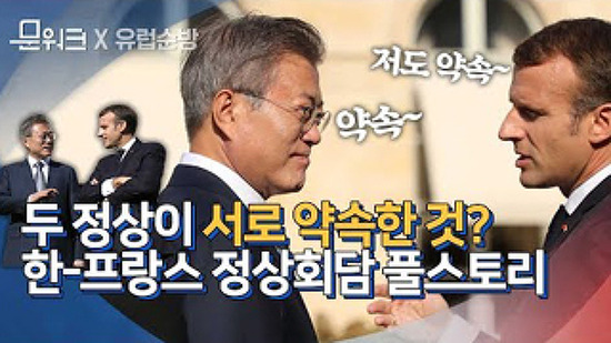 한국-프랑스 정상회담부터 엘리제궁 정원 산책까지