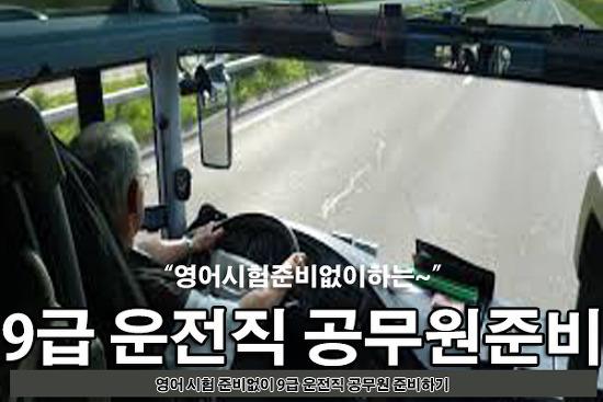 영어과목이 없는 9급 운전직 공무원 준비 하기 (자료첨부)