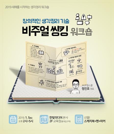 [모집] 비주얼씽킹 워크숍 - 2019.1.5(토) 2시