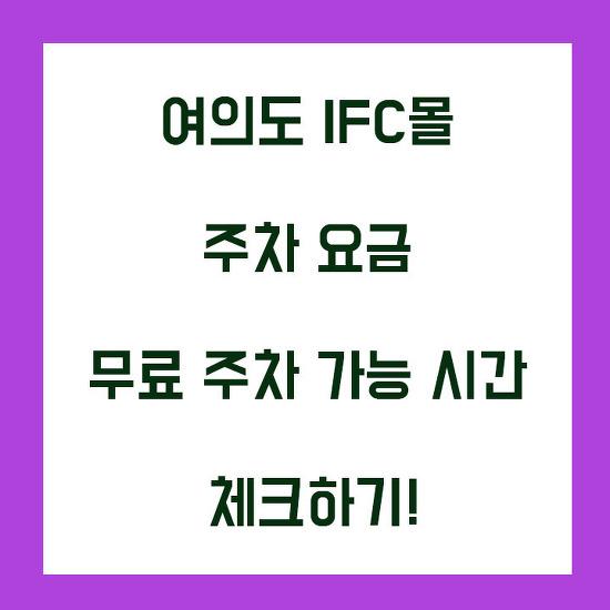 여의도 IFC몰 주차 요금 무료 시간 체크하기!