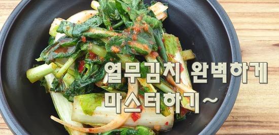 열무김치 맛있게 담그는 법(김진옥요리가좋다)