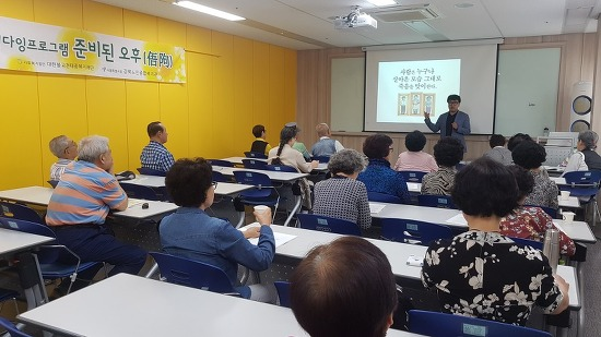 2018. 9. 14 강북노인종합복지관 웰다잉 프로그램 개강