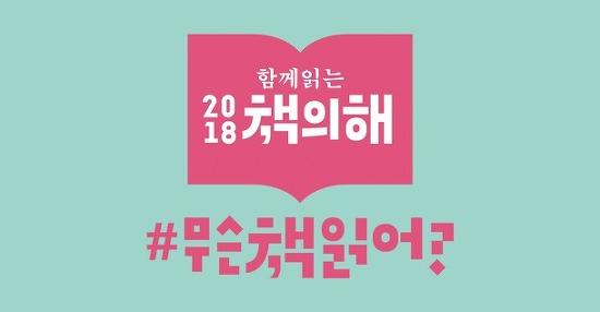 제32회 '책의 날' 기념, 출판문화 발전 유공자 시상식을 개최합니다