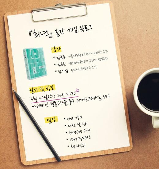 『희년』 기념 출간 북토크