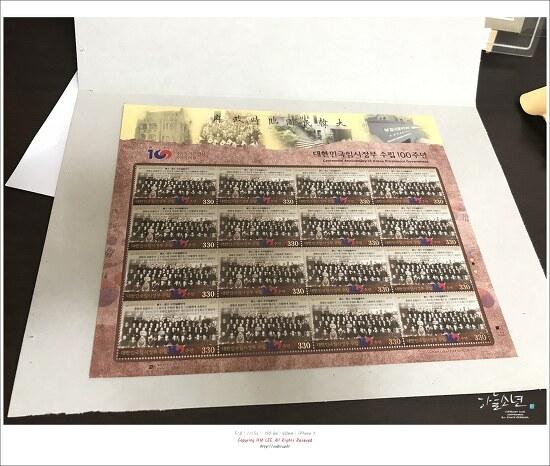 대한민국 임시정부 수립 100주년 기념 우표