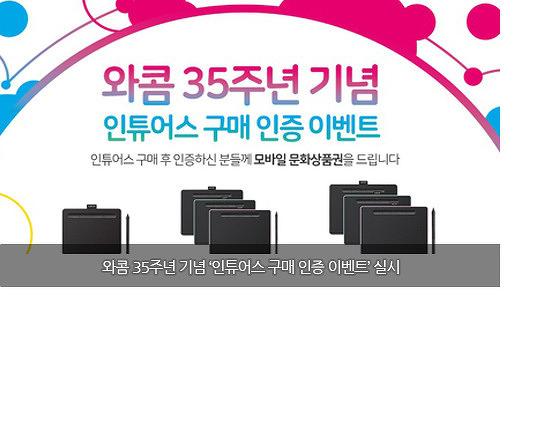 와콤 창립 35주년 기념 '인튜어스 구매 인증 이벤트' 실시(~12/26)