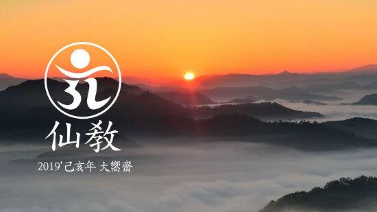 """재단법인 선교, 기해년 설날 """"대향재"""" 봉행"""