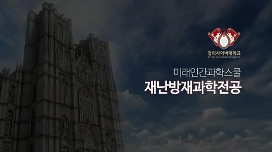 소방공무원 특채 경희사이버대학교 재난방재과학전공 전망