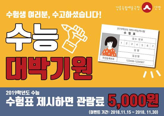 강릉독립예술극장 신영의 [수험생 응원 이벤트]