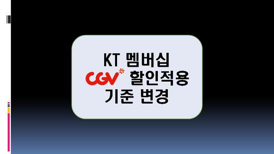 KT멤버십 CGV 영화요금 할인 적용 기준 변경(9000원부터 할인)
